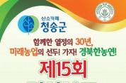 190808보도자료(경상북도 농업경영인대회 청송에서 열린다).jpg