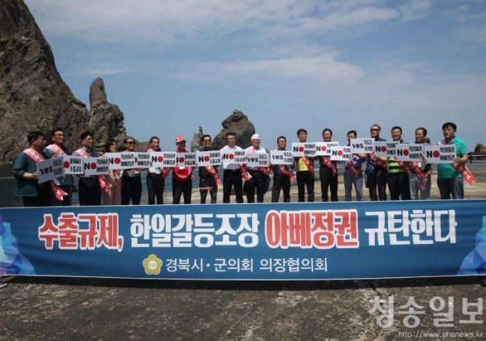 20190821 경북시군의회 의장협의회 독도에서 일본수출규제 규탄.JPG
