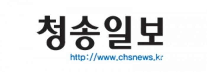 청송일보.jpg
