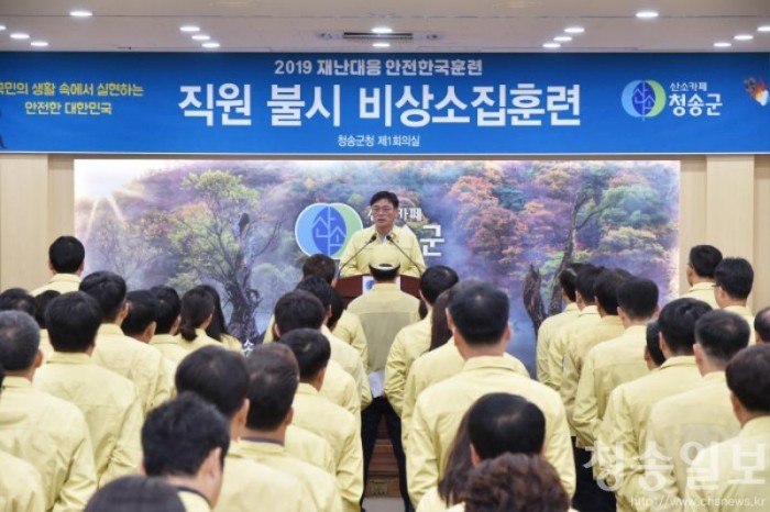191028보도자료(청송군, '2019년 재난대응 안전한국훈련' 돌입) (2).JPG