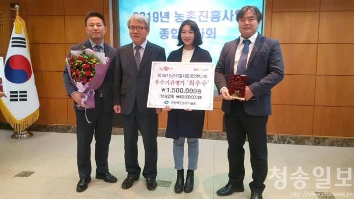 191226보도자료(청송군농업기술센터, 2019년 농촌진흥사업 종합평가