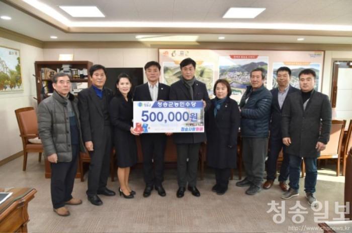 200103보도자료(청송군, 농민수당 전달식 가져) (2).jpg