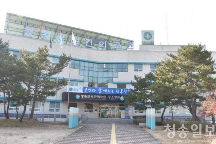 200121보도자료(청송군, 건강 취약계층 감염병 예방 앞장!)2.jpg
