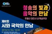 청송 주왕산 대전사 일원에서 '빛과 음악의 만남'