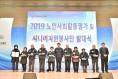 시니어 자원봉사단 발대식 개최한 청송군!