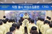 청송군, '2019년 재난대응 안전한국훈련' 돌입