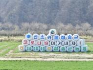"""청송군, 코로나19 극복 응원 메세지 """"눈길"""""""