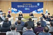 청송군, '2020 군민과 대화의 날' 운영