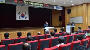 청송군, 농업인대학 개강