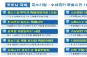 경북도, 코로나19 극복 중소기업․소상공인 특별지원 10대사업 차질없이 착착!