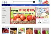 '청송몰' 추석맞이 할인 이벤트 진행…농가 소득 증대 톡톡!