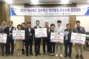 청송군, 2019 경상북도 정부혁신·적극행정 우수사례 경진대회 '우수상' 수상