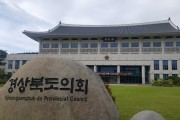 경북도 공무원노조, 도의회 '편법 정책보좌관 제도' 중단 촉구
