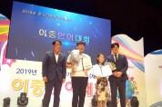 청송고등학고 3학년 우현식군, 전국 다문화가족자녀 이중언어대회 최우수상 수상