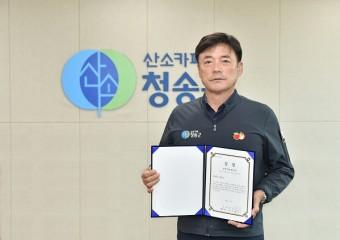 청송군, 2년 연속 한국문화가치대상 수상