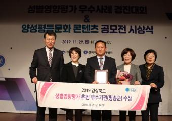 청송군, 성별영향평가 추진 우수기관상 수상