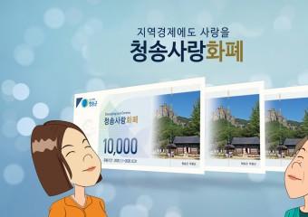 청송군, 애니메에션으로'청송사랑화폐'홍보