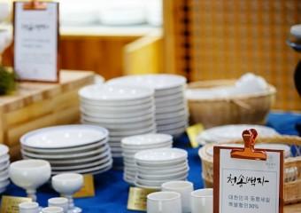 청송백자, 대한민국 동행세일 동참!