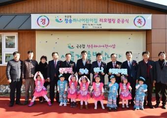 국공립 청송하나어린이집 새 단장