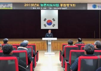 농촌지도사업 종합평가회 열어 내년 사업 반영!