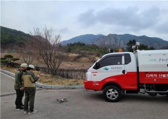 주왕산국립공원, 청명·한식 산불방지 특별대책 추진