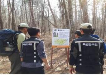 """주왕산 샛길 탐방 """"안 돼""""…불법산행 집중단속"""