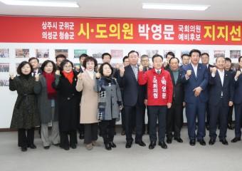 김재원 지역구, 자유한국당 기초-광역의원 80% 박영문 지지선언…선거판 '요동'