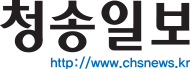 청송일보  - chsnews.kr