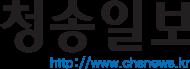 청송일보 로고
